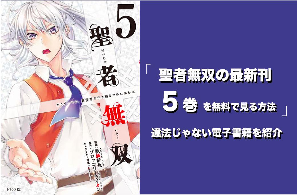 聖者無双最新刊5巻を無料で見る方法!違法じゃない電子書籍を紹介