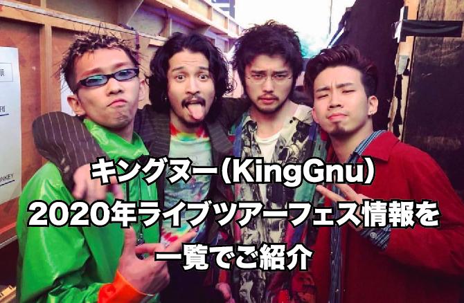 キングヌー(KingGnu)2020年ライブツアーフェス情報を一覧でご紹介