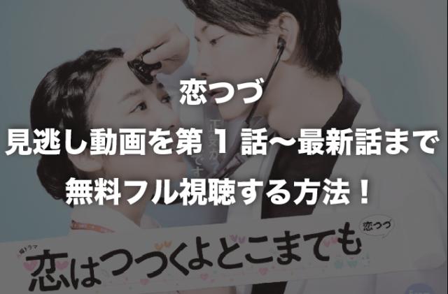 恋つづ見逃し動画を第1話〜最新話まで無料フル視聴する方法!
