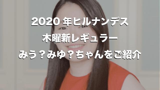 2020年ヒルナンデス木曜新レギュラーみう?みゆ?ちゃんをご紹介