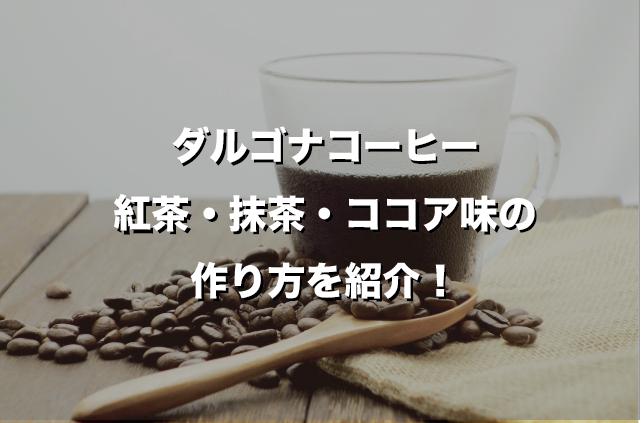 ダルゴナコーヒー失敗しない紅茶・抹茶・ココア味の作り方を紹介!