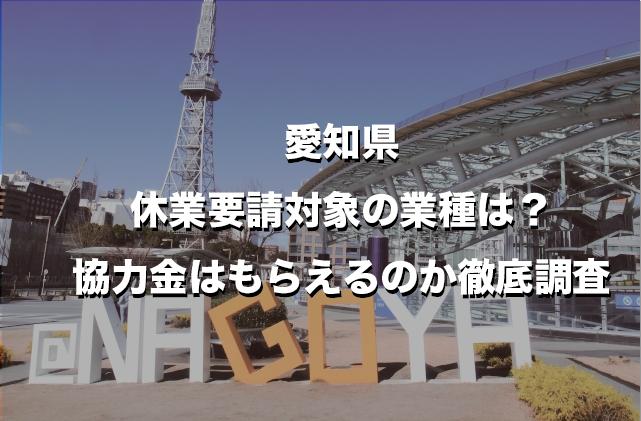 愛知県休業要請対象の業種は?協力金はもらえるのか徹底調査