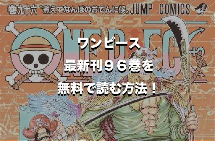 ワンピースの最新刊96巻を無料で読む方法!zip・rarは違法?