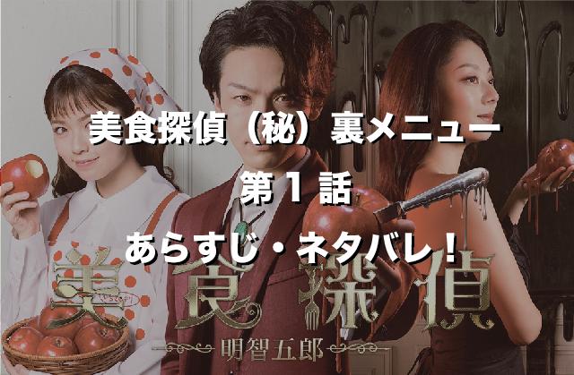 美食探偵(秘)裏メニュー第1話あらすじ・ネタバレ!