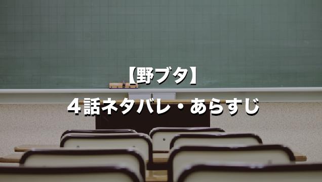 【野ブタ】 4話ネタバレ・あらすじ