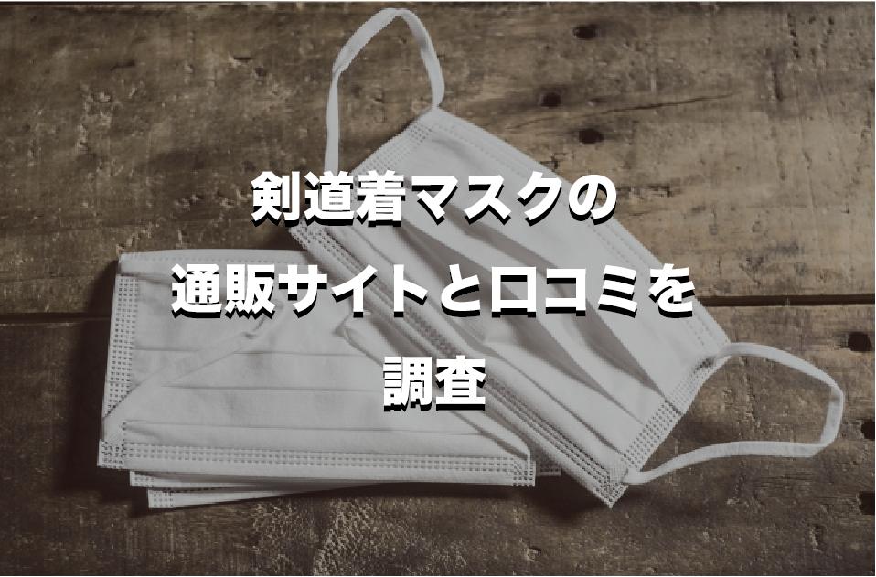 剣道着マスクの 通販サイトと口コミを 調査