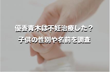 優香青木は不妊治療した?子供の性別や名前を調査