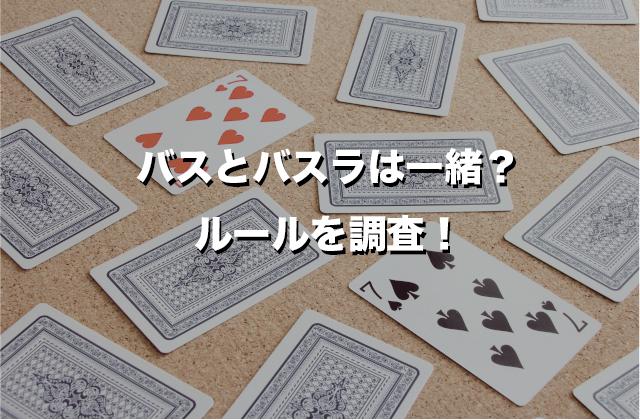 バスのカードゲームとバスラは一緒?本当に家族を失う?ルールを調査!