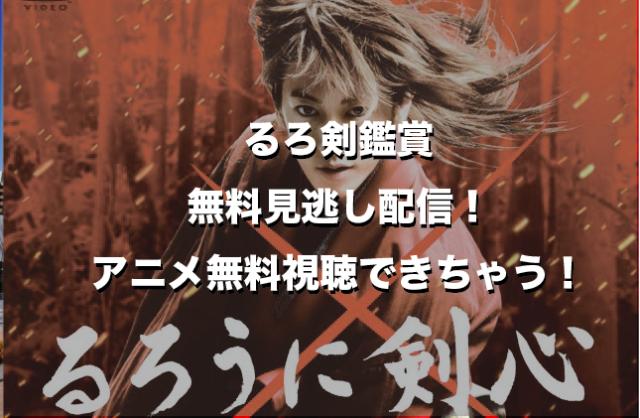 るろ剣鑑賞無料見逃し配信!アニメ無料視聴できちゃう!