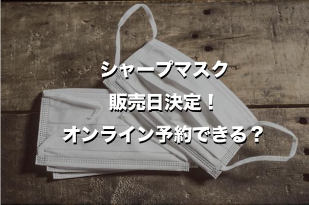 シャープマスク販売日決定!オンライン予約できる?