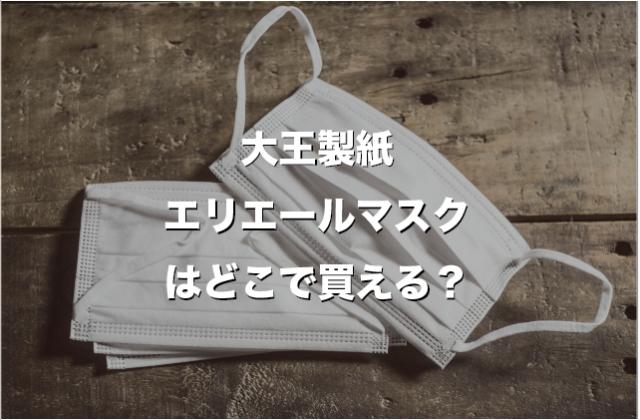 大王製紙エリエールマスク通販サイト
