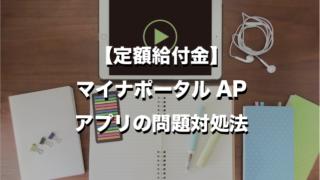 マイナポータルAPアプリがダウンロードできない?対応機種は?