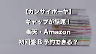 カンサイボーヤキャップが話題!楽天・Amazonで初回B予約できる?