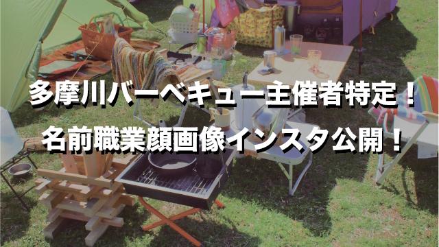 多摩川バーベキュー主催者特定!名前職業顔画像インスタ