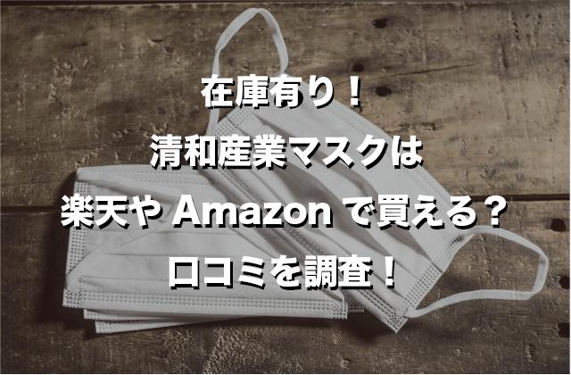 清和産業マスクは楽天やAmazonで買える?口コミを調査!