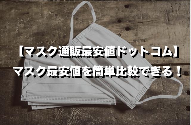 マスク通販最安値ドットコムなら在庫あり・日本製を検索できる!