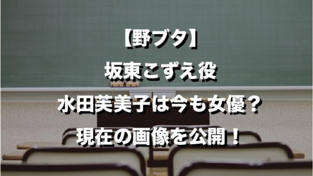 野ブタ坂東こずえ役水田芙美子は今も女優?現在の画像を公開!