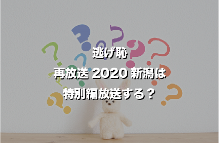 逃げ恥再放送2020新潟は特別編放送する?代わりのドラマがある?
