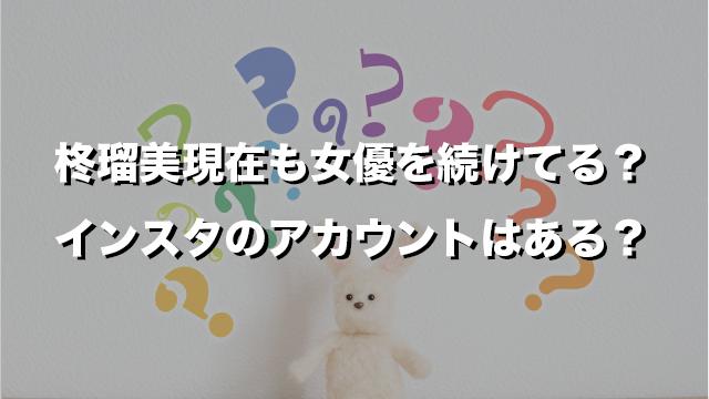 柊瑠美現在も女優を続けてる?インスタのアカウントはある?