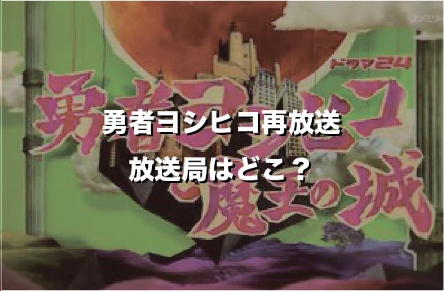 勇者ヨシヒコ再放送2020放送局はどこ?無料動画視聴できる?