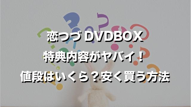 恋つづDVDBOXの特典内容がヤバイ!値段はいくら?安く買う方法