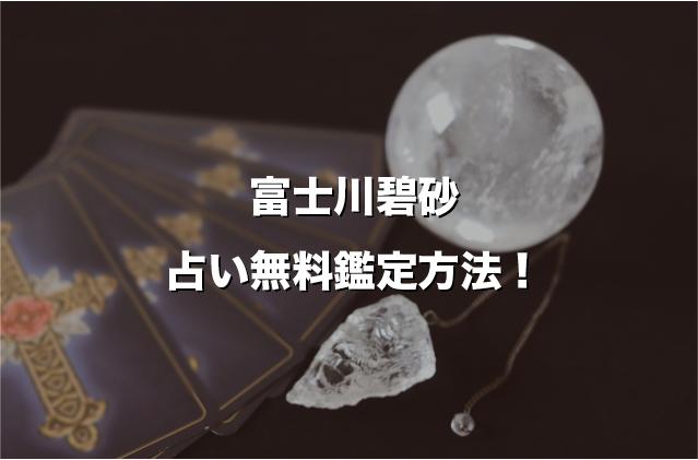 富士川碧砂占い無料鑑定方法!オーラ透視は対人でなくてもできる!