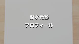 しゅきょう役深水元基wikiプロフ・顔画像!結婚・子供はいる?