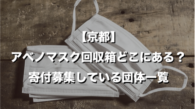 京都アベノマスク回収箱どこにある?寄付募集している団体一覧