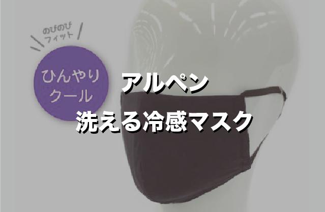 アルペン冷感マスク販売開始いつ?楽天でも購入できる?