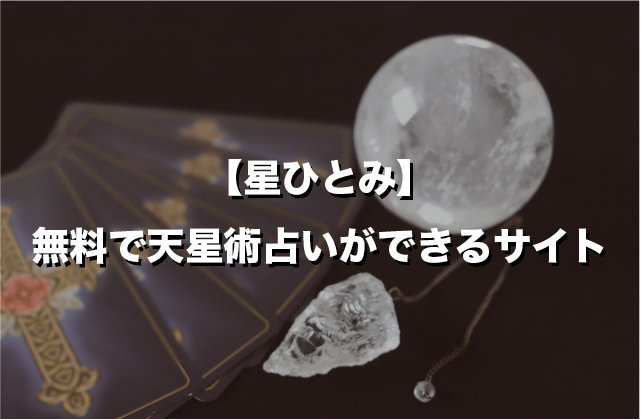 星ひとみの無料で天星術占いができるサイトはどこ?相性鑑定もできる?