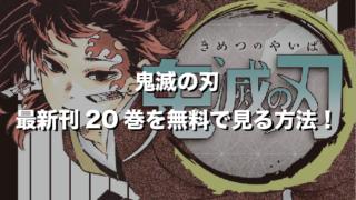 鬼滅の刃の最新刊20巻を無料で見る方法!違法じゃない電子書籍を紹介!