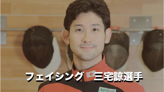 三宅諒wikiプロフ顔画像!スポンサーやバイトを紹介