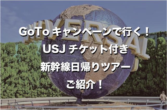 GoToキャンペーンUSJチケット付き新幹線利用の日帰りプランをご紹介