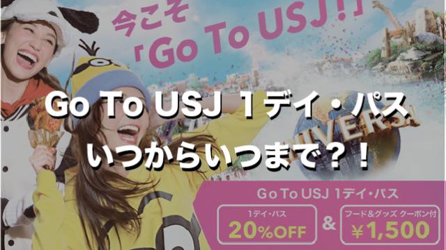 USJチケットgotoイベントで安くなるのはいつからいつまで?