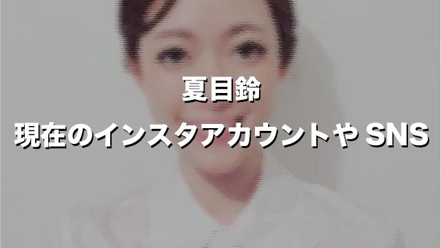 夏目鈴現在インスタアカウントやブログはある?