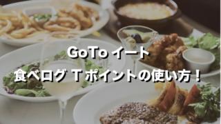 gotoイート食べログ Tポイントの使い方は?飲食店以外に使える店はある?
